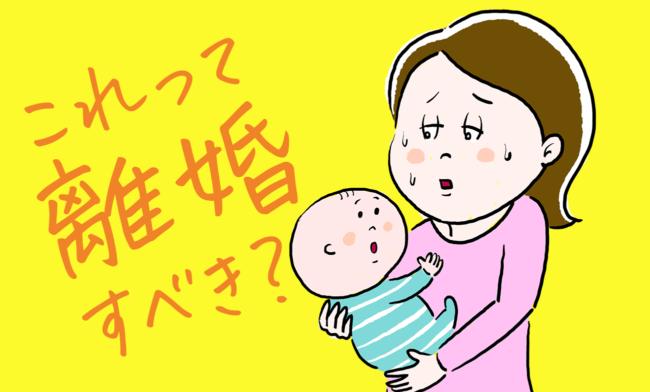 離婚すべきかどうか悩んでいるママ