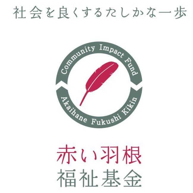赤い羽根福祉基金ロゴ