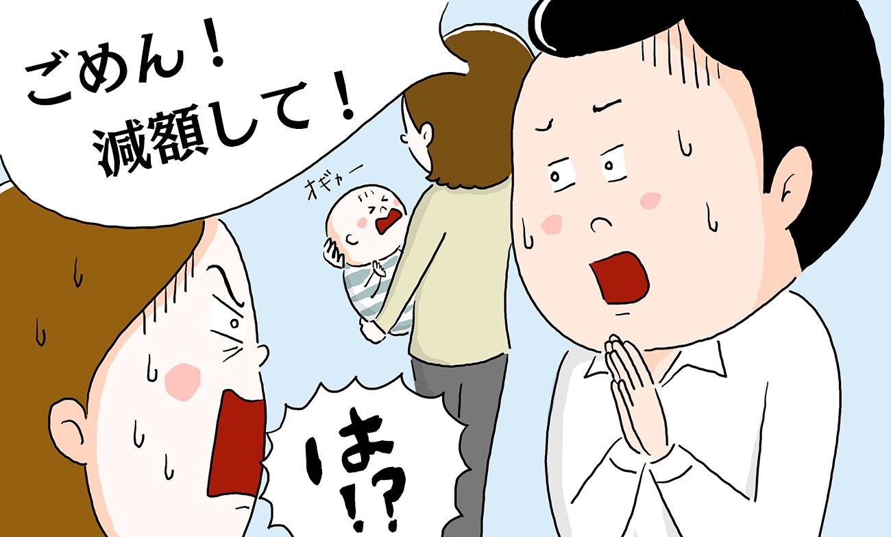 シンママ体験談_元夫から、養育費の減額請求の調停