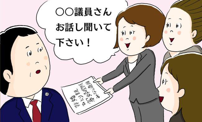 体験談_非婚ひとり親への寡婦控除のみなし適用を求めて