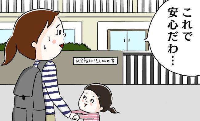 母子生活支援施設体験記:たくさん助けてもらいました。悩みもありました。|シングルマザーの体験記