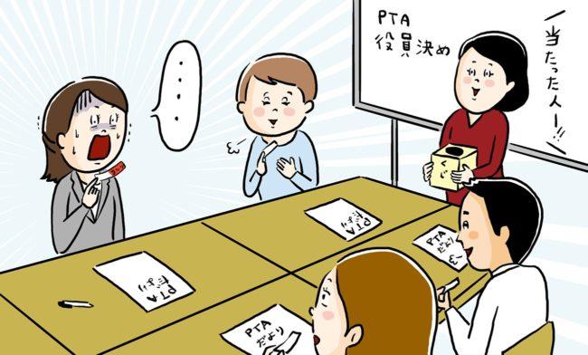 PTAの活動が大変です......。