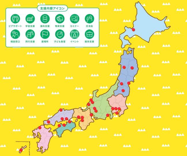 ひとり親家庭支援団体MAP